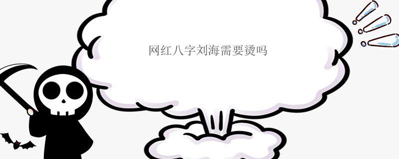 网红八字刘海需要烫吗-轻博客
