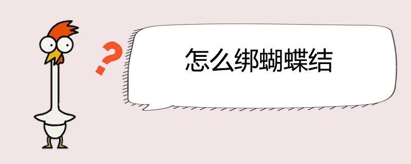 怎么绑蝴蝶结.jpg