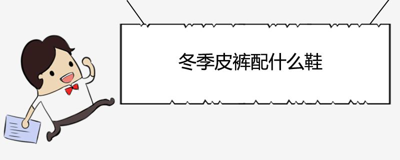冬季皮裤配什么鞋.jpg
