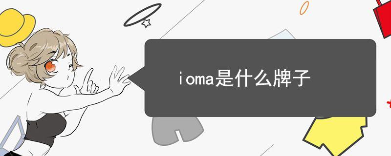 ioma是什么牌子.jpg