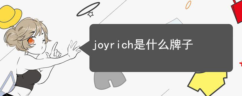 joyrich是什么牌子.jpg
