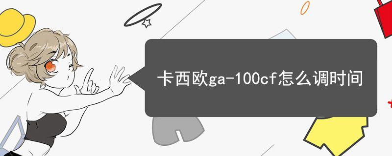 卡西欧ga-100cf怎么调时间.jpg
