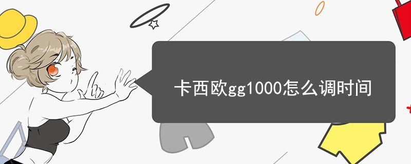 卡西欧gg1000怎么调时间.jpg