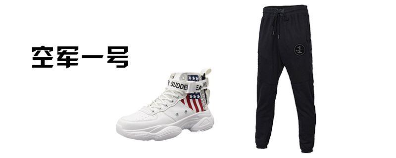 空军一号鞋子裤子1.jpg