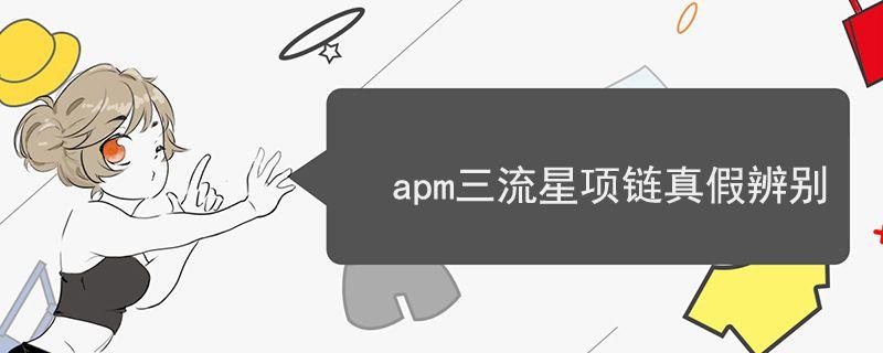 apm三流星项链真假辨别插图