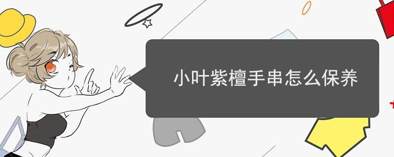 小叶紫檀手串怎么保养插图