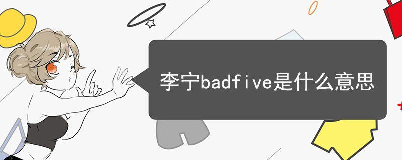 李宁badfive是什么意思.jpg