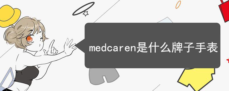 medcaren是什么牌子手表.jpg