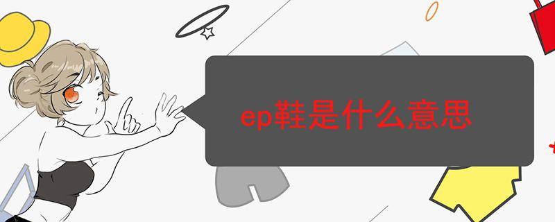 ep鞋是什么意思.jpg