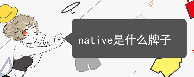 native是什么牌子.jpg