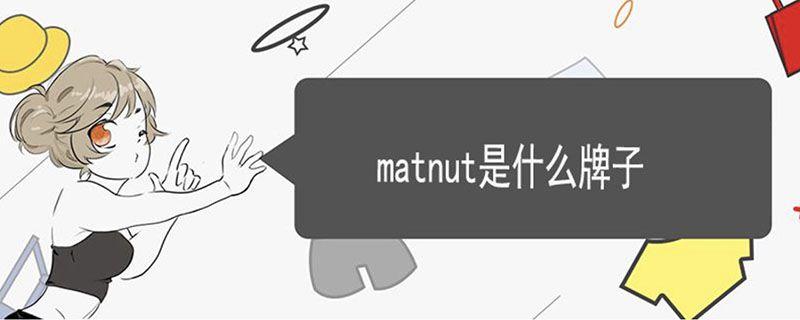 matnut是什么牌子