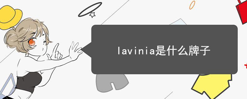 lavinia是什么牌子.jpg
