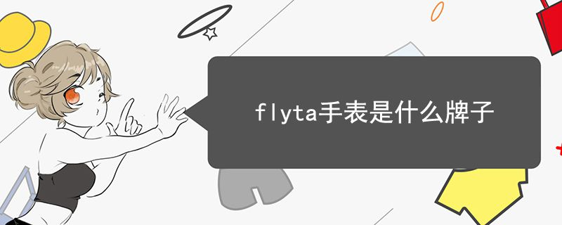 flyta手表是什么牌子.jpg
