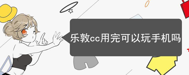 乐敦cc用完可以玩手机吗.jpg