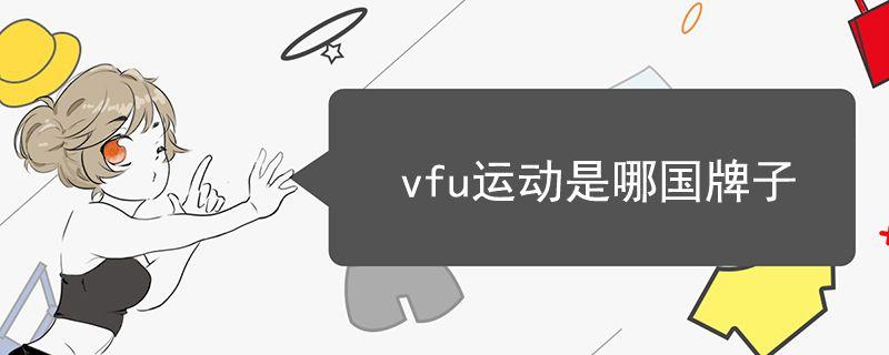 vfu运动是哪国牌子.jpg